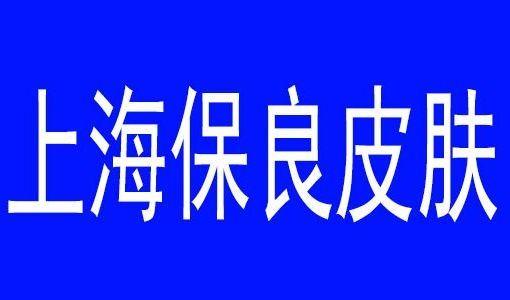 上海保良皮肤