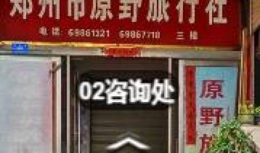 郑州市原野旅行社有限公司