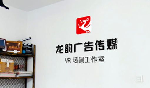 北京龙韵广告VR全景拍摄
