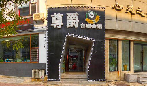 盘锦市尊爵台球会馆