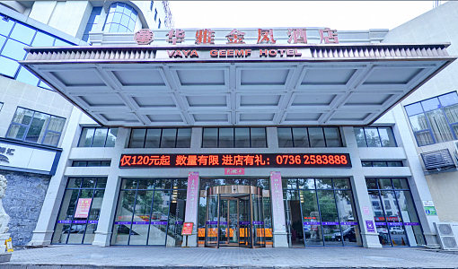 华雅金凤酒店