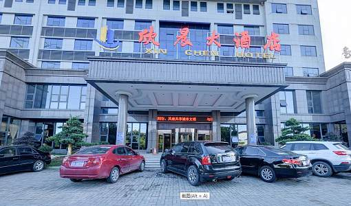 欣晨大酒店
