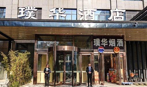 璞华酒店(郑州高铁站店)