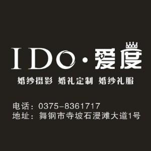 舞钢 IDO·爱度