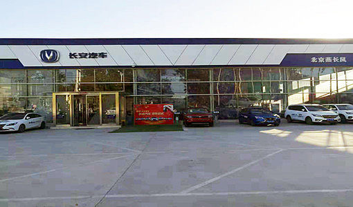 北京燕长风汽车销售服务有限公司