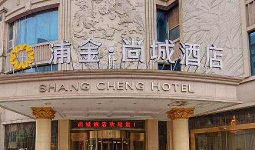 常德浦金尚城酒店