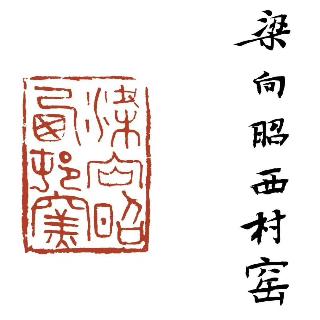 广州梁向昭西村窑陶瓷研究院