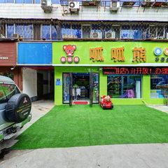 巩义城区呱呱熊母婴生活馆