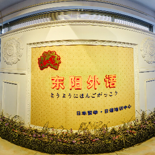 东阳日语学校