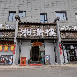 湘满楼(南庄二店)