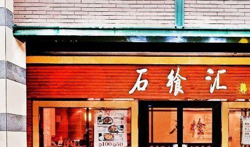 石飨汇韩国料理(大上海城店)