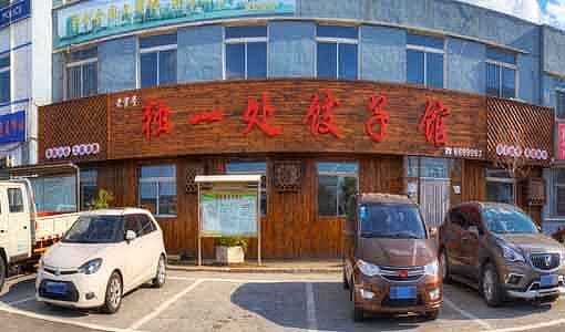 独一处饺子馆(双台子高家店)