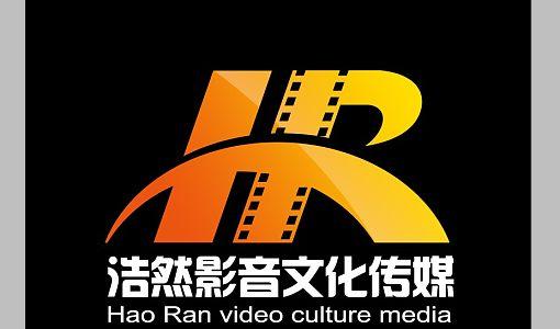 浩然影音文化传媒有限公司