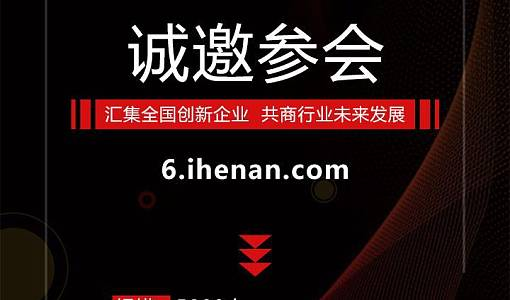 IHCN·第七届中国创业者大会VR全景导视