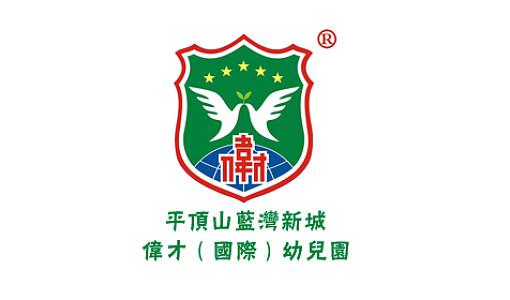 蓝湾新城伟才(国际)幼儿园