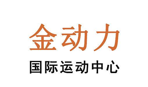 尚泽金动力国际运动中心