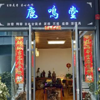 汝州市鹿鸣堂古玩瓷器