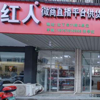 红人微商直播平台供货中心