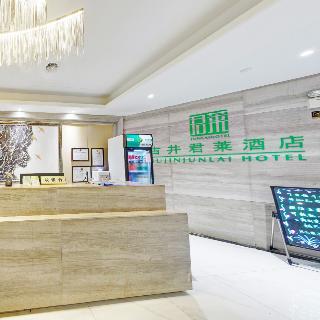 古井君莱酒店(合肥淮河路步行街店)